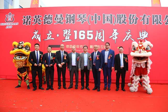 诺英德曼钢琴(中国)股份有限公司成立暨165周年庆典